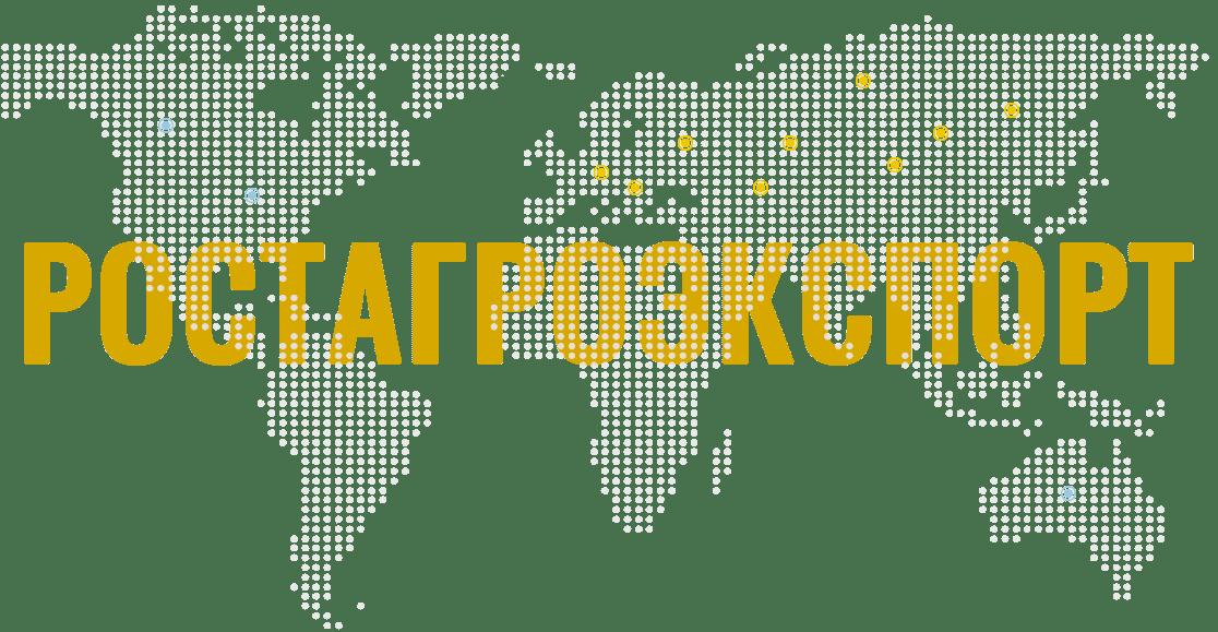ростагроэкспорт-продажа-семян-оптом
