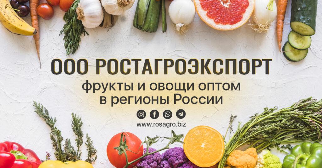 овощи-фрукты-оптом-краснодар